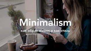 Минимализм как стиль жизни. Почему я выбрала минимализм?-Marie Smith