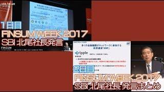 【仮想通貨】 FINSUM WEEK2017 1日目と2日目 SBIグループ 北尾社長発言まとめ