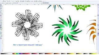 """Рисование необычных """"звёзд"""" в Inkscape"""
