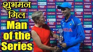 India vs Australia U-19 World Cup Final: Shubman Gill awarded Man of the series । वनइंडिया हिंदी