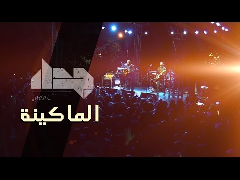 جدل - الماكينة   Jadal - El Makina (Live Amman Concert)   2015