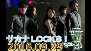 【緊急学級会】TOKYO FM:サカナ LOCKS! 『』 サカナクション 山口先生 2016.09.29
