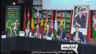 الأولى: تأسيس الشبكة الافريقية لسياسات و مصالح التشغيل و ندوة دولية بمشاركة 19 دولة إفريقية