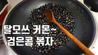 탈모에 좋은 음식, 검은콩을 볶아보자!