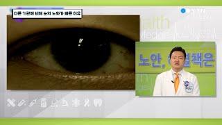 다른 기관에 비해 눈의 노화가 빠른 이유 / YTN 사이언스