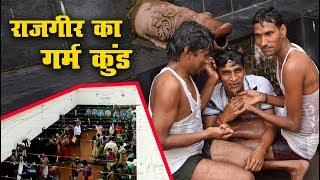 राजगीर का गर्म ब्रह्म-कुंड, यहां मुसलमानों का प्रवेश निषेध है..