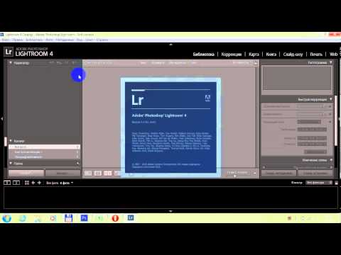 смена языка интерфейса Adobe Photoshop Lightroom 4