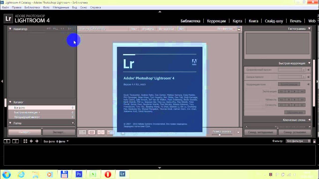 Программа лайтрум 5 скачать бесплатно на русском