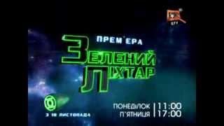 Анонс №1 - Прем'єра на QTV - Зелений ліхтар