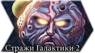 Стражи Галактики 2: Кто такой Эго