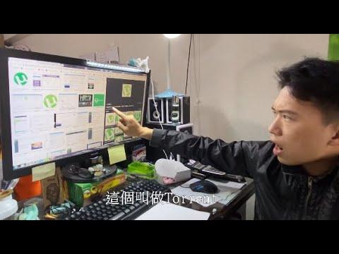 如何下載影片到USB透過電視播放? 防疫在家看電影 Bt軟體utorrent