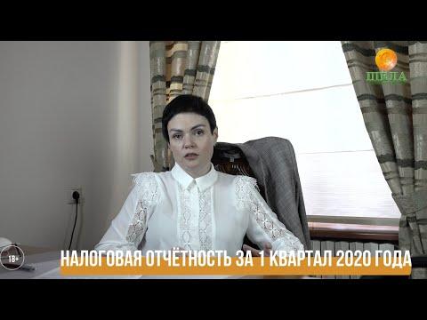 Отчётность за 1 квартал 2020 года: все изменения