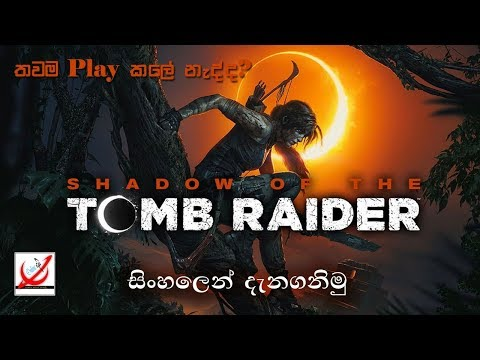 Games Review Sinhala - Shadow of The Tomb Raider