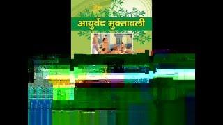 Best Ayurveda Books in Hindi pdf.wmv