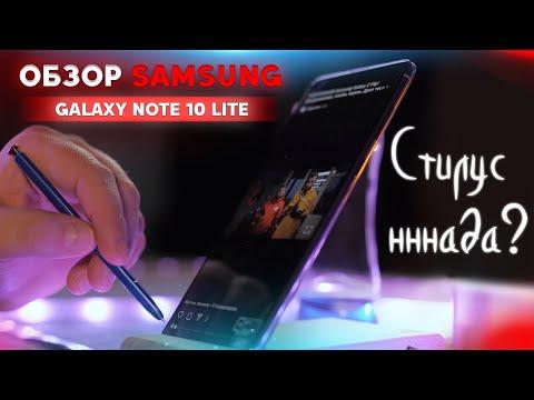 Обзор Galaxy Note 10 Lite. Стив Джобс был прав по поводу стилуса? Опыт использования от Big Geek.