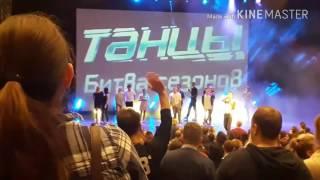 Танцы на ТНТ битва сезонов тур по городам
