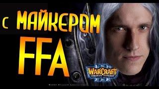 WarCraft 3 FFA с Майкером 09.01.2017