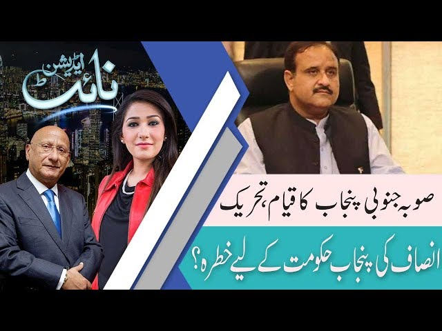 NIGHT EDITION With Shazia Akram | 23 February 2019 | Zafar Hilaly | 92NewsHD