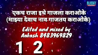 Ekach raja ithe janmala karaoke | Majhya devach naav gajtay karaoke
