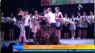 Выпускница в Адыгее,прям на сцене, обвинила дочь чиновницы в