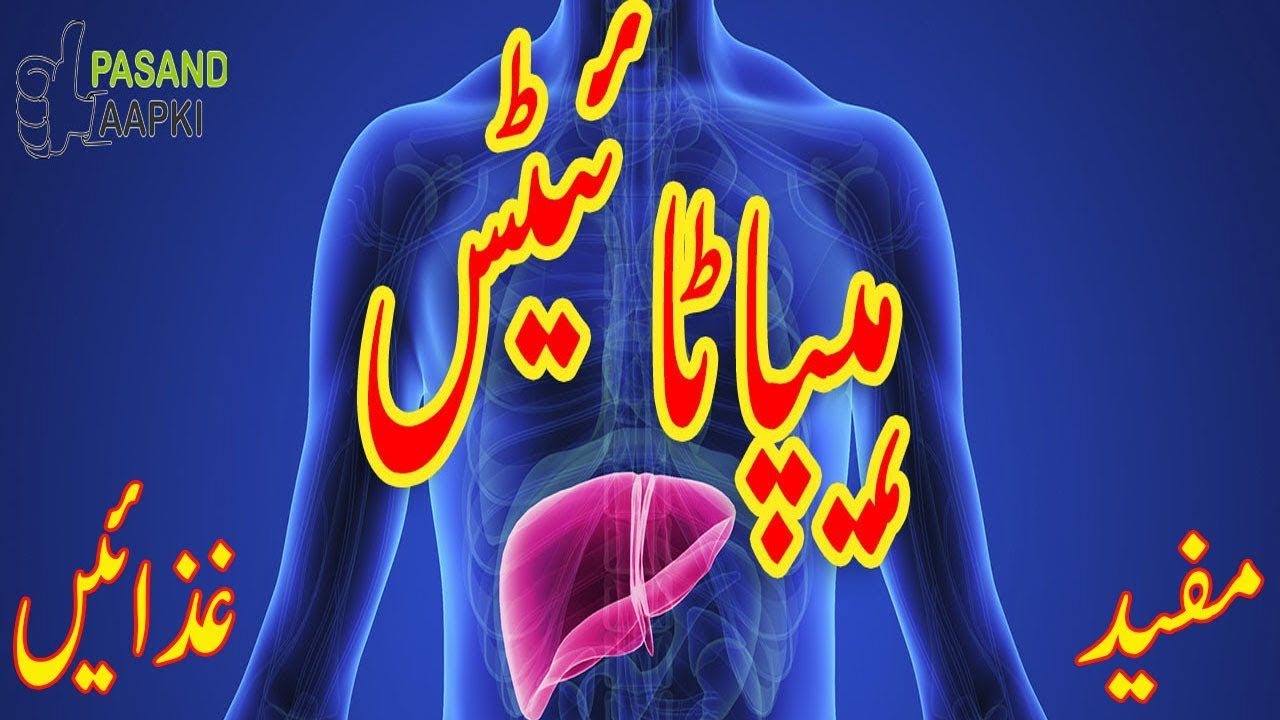 hepatitis : hepatitis a : jaundice ki  tahqeek aur ilaj in urdu with Dr khurram:pasand aapki