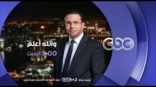 انتظرونا…السبت في الـ 5 مساءً مع فضيلة الامام علي جمعة واحكام الطلاق على سي بي سي