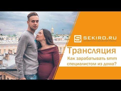 """Бесплатный курс """"Как зарабатывать Smm специалистом из дома?"""" 18.10.2018"""
