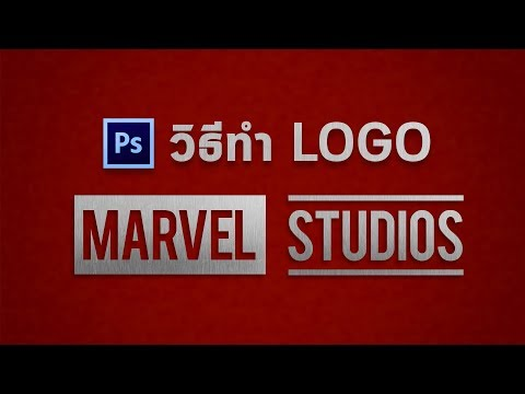 วิธีทำ logo marvel โดยใช้ photoshop