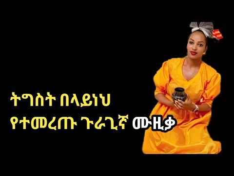 Ethiopian guragigna musuc-Tigist Belayneh ትግስት በላይነህ-ጉራጊኛ ሙዚቃ