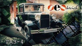 тест-драйв ГАЗ 4 родоначальник коммерческих грузовиков
