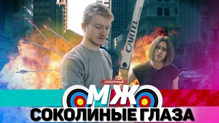 Download М/Ж: Соколиные глаза. Mp3 and Videos