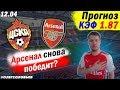 ЦСКА 2-2 АРСЕНАЛ. ПРОГНОЗ И СТАВКА. ЛИГА ЕВРОПЫ