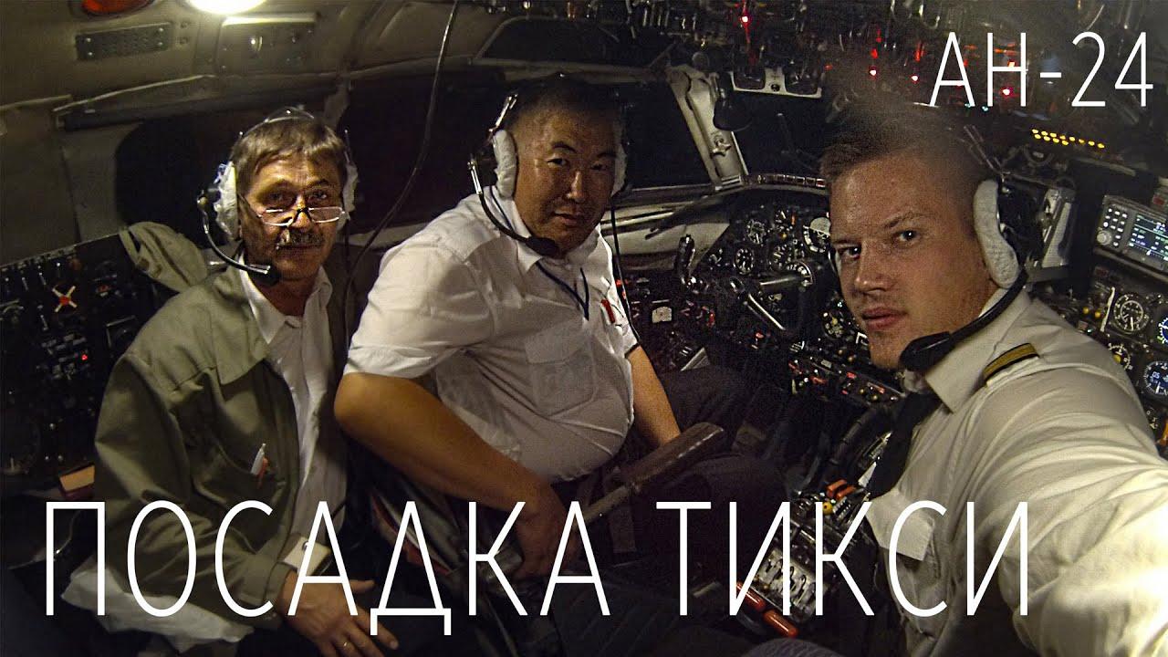 Посадка за Полярным кругом на Ан-24