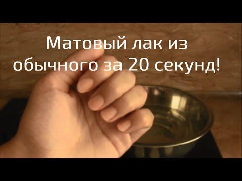 Лаки для ногтей матовые