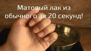 Матовый лак для ногтей из обычного за 20 секунд!