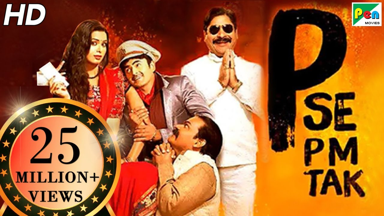 P Se PM Tak | Full Movie | Meenakshi Dixit, Indrajeet Soni, Bharat Jadhav | HD 1080p