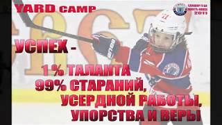 детский хоккей - дворовой CAMP