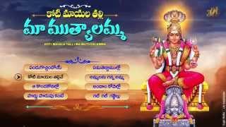 Telangana Super Hit Songs||Muthyalamma Songs||JUkebox||Koti Mayala Thalli Ma Muthyalamma