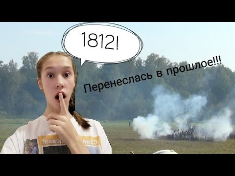 Перенеслась в прошлое на Бородинское сражение!!! I VLOG: реконструкция битвы под Бородино.
