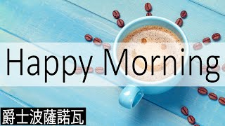 Thursday Morning ☕ 爵士樂在咖啡館!  爵士音樂的一個好工作日 - 3小時輕鬆的爵士音樂,喚醒,工作,學習