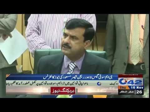 GM SNGPL Qaisar Masood News Conference
