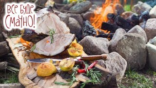 1 место: Запеченный свиной окорок— Все буде смачно. Сезон 4. Выпуск 65 от 28.05.17