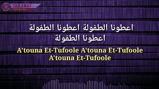 KARAOKE ATUNA TUFULI NO VOKAL ( lirik arab dan latin )