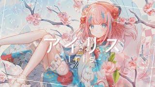 【MV】夢川かなう 1st Single『アイリス』