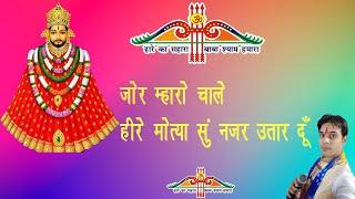 agar jor mero chale heere moti se nazar utar lu.....by siddharth nagda
