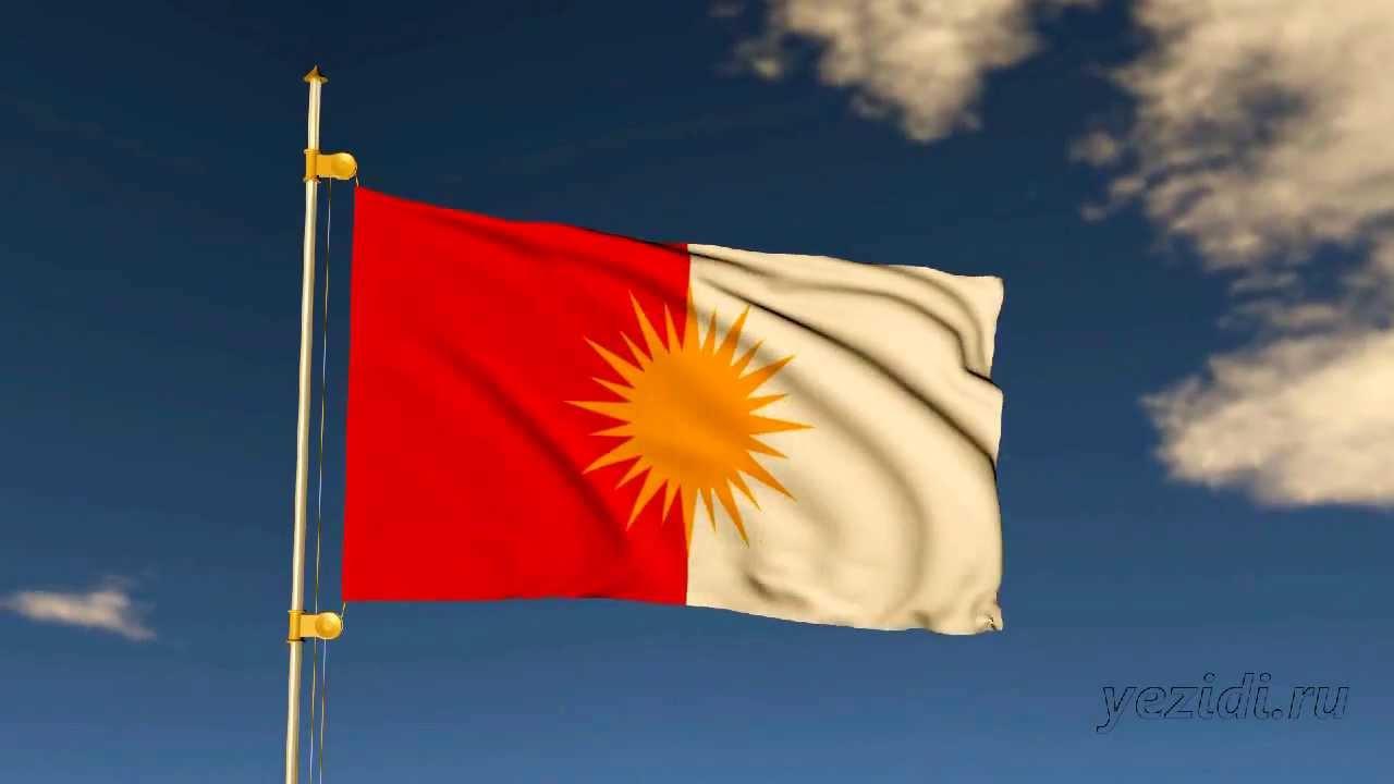 езидский флаг фото просмотра