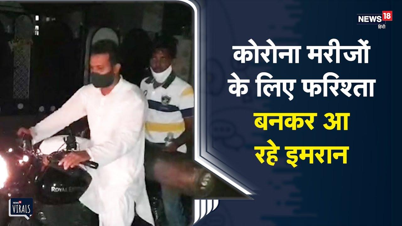 Covid Crisis | Rajasthan | Kota | Corona मरीजों के लिए फरिश्ता बनकर आए Imran | Viral Video