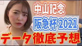 【中山記念2021】前走◯◯がお宝馬!!波乱期待の阪急杯