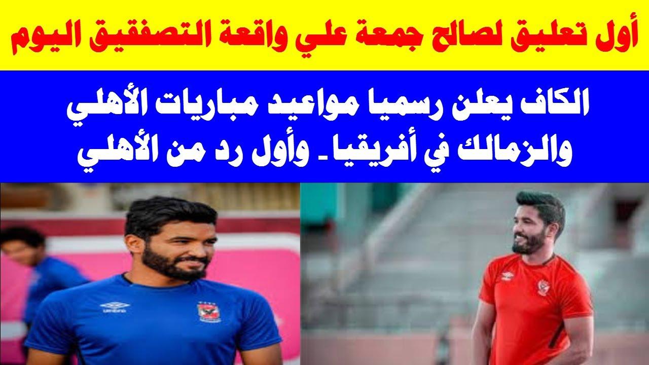 أول تعليق لصالح جمعة علي واقعة التصفيق في مران اليوم