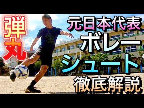 【ボレーシュート】絶対に蹴れるコツを 元日本代表が徹底解説